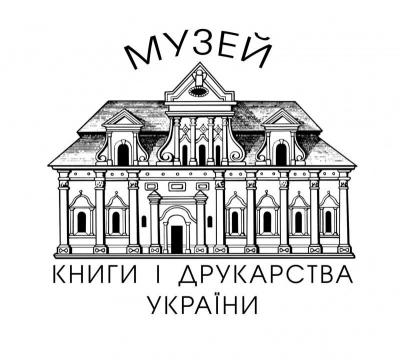 State Museum of Books and Book Printing of Ukraine