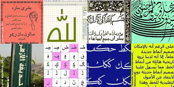 Arabic Typography and Type Design